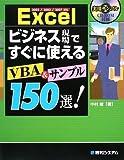 2002/2003/2007対応Excelビジネス現場ですぐに使えるVBA&サンプル150選!