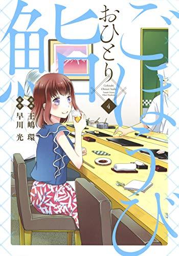 ごほうびおひとり鮨 4 (ヤングジャンプコミックス)の詳細を見る