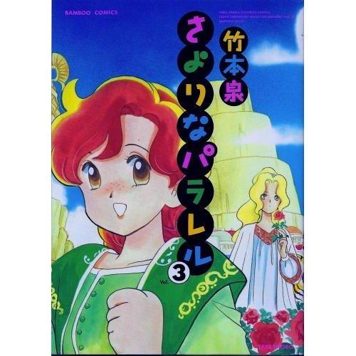 さよりなパラレル 3 (バンブー・コミックス)の詳細を見る