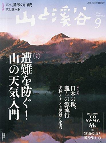 山と溪谷 2014年9月号 特集:遭難を防ぐ! 山の天気入門の詳細を見る