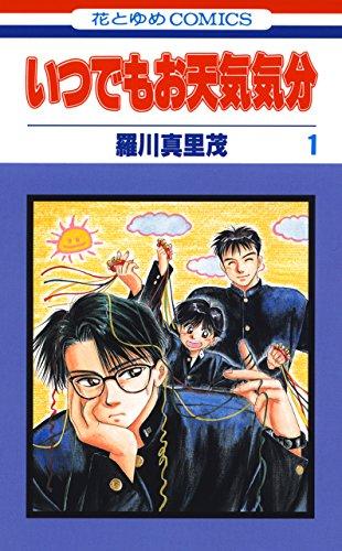 いつでもお天気気分 1 (花とゆめコミックス)