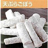 【冷凍】【8袋】天ぷらごぼう 500g