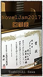 NovelJam2017 回顧録 (Goriath Publishing)