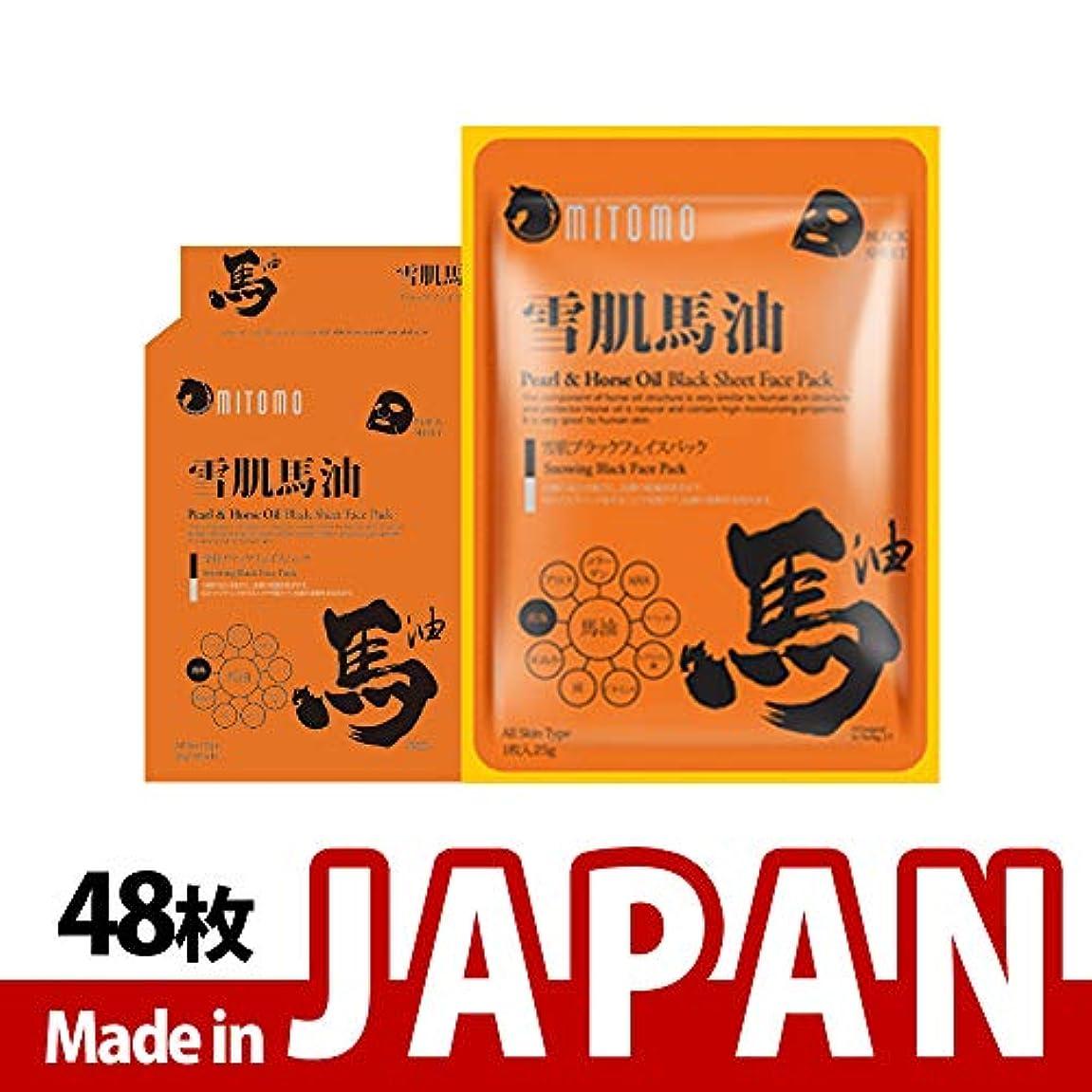 用心アクロバット安定したMITOMO【MC740-A-1】日本製シートマスク/6枚入り/48枚/美容液/マスクパック/送料無料