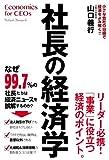 社長の経済学 (中経出版)