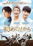 [DVD]初めてだからDVD-BOX(4枚組)