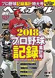 週刊ベースボール 2018年 12/17 号 特集:2018プロ野球記録集計号