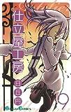 仕立屋工房 Artelier Collection 9 (ガンガンコミックス)