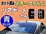 A.P.O(エーピーオー) リアガラスのみ カローラランクス E12 (ミラー青) カット済み カーフィルム ZZE122 ZZE123 ZZE124 NZE121 トヨタ
