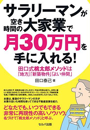 サラリーマンが空きの時間の大家業で月30万円を手に入れる! 田口式桃太郎メソッドは「地方」「新築物件」「よい仲間」