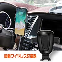 Qi ワイヤレス充電器 車載ホルダー 無線充電 最大10W急速充電 360度回転 カーホルダー エアコン吹き出し口/吸盤式両用 取り付け簡単 重力で自動調節可能 超安定 落下防止 片手操作可能 iPhoneXS/iPhoneXS MAX/iPhoneXR/iPhone8 Plus/iPhone8 Samsung Note9/8/5 S9+/S9/S8+/S8/S7EDGE/S7/S6EDGE/S6 Huawei Mate20Pro/Mate20/Mate20 X Sony XZ2/XZ2C その他Qi対応機種