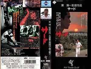 サード [VHS]