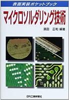 マイクロソルダリング技術 (表面実装ポケットブック)