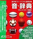 音・辞典 Vol.13 スポーツ効果音