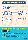 岡本のセンター数学I・A (傾向と対策)