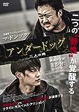 アンダードッグ 二人の男(初回生産限定) [DVD]