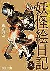 奇異太郎少年の妖怪絵日記 第8巻