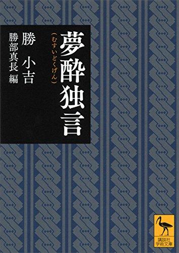 夢酔独言 (講談社学術文庫)