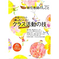 学級づくりの「困った!」に効く クラス活動の技 DVD付 (教育技術MOOK)