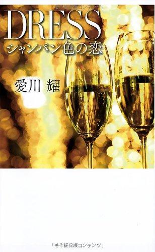 DRESS シャンパン色の恋の詳細を見る