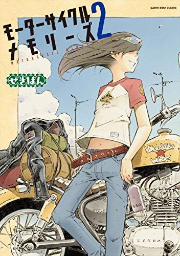 モーターサイクルメモリーズ 2 (アース・スターコミックス)