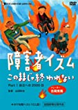 障害者イズム ~このままじゃ終われない~Part1[DVD]