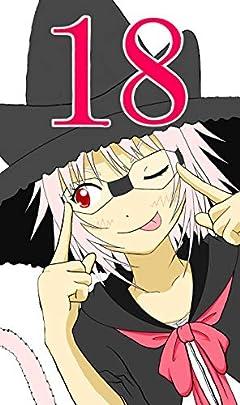 『18』 MR~複合現実RPG~