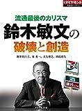 流通最後のカリスマ 鈴木敏文の破壊と創造 週刊ダイヤモンド 特集BOOKS