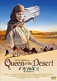 アラビアの女王 愛と宿命の日々 ニコール・キッドマン演じる主人公がカッコいい