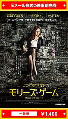『モリーズ・ゲーム』映画前売券(一般券)(ムビチケEメール送付タイプ)