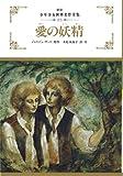 愛の妖精 (少年少女世界名作全集)