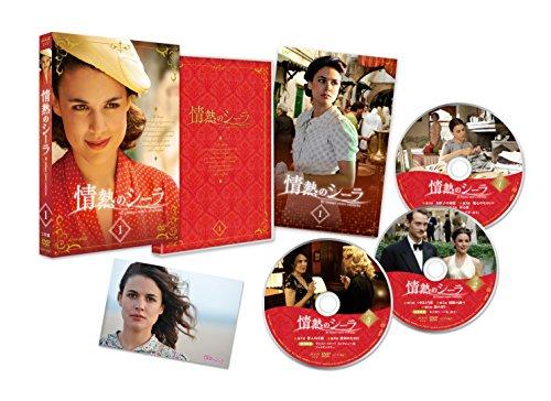 情熱のシーラ DVD BOX 1の詳細を見る