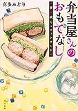 弁当屋さんのおもてなし 夢に続くコロッケサンド (角川文庫) 画像