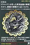 人類への警告[II] 日本はドラコニアンが作った世界最強の神州! だから、破滅の深淵から這い上がる 日本はすでに原爆を持っている!HAARPもプラズマ兵器も配備済み(超☆はらはら)