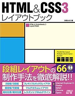 [外間 かおり]のHTML & CSS3 レイアウトブック