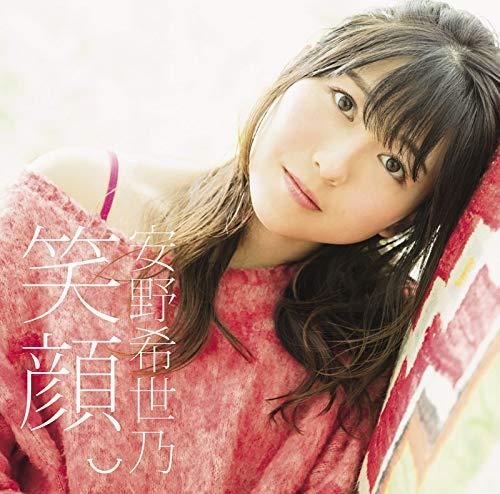 【Amazon.co.jp限定】笑顔。(CD)(通常盤)(複製サイン&コメント入りポストカード)