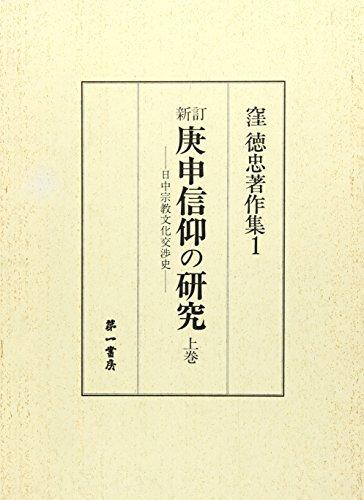 窪徳忠著作集 (1) (窪徳忠著作集 1)
