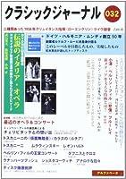 クラシックジャーナル 032