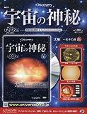 宇宙の神秘全国版(86) 2017年 12/27 号 [雑誌]