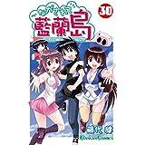 ながされて藍蘭島(30) (ガンガンコミックス)