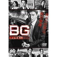 【早期購入特典あり】BG ~身辺警護人~ DVD-BOX