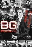 BG ~身辺警護人~ DVD-BOX[DVD]