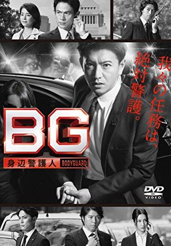BG ~身辺警護人~ DVD-BOX
