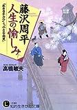藤沢周平 人生の愉しみ―「生きるチカラ」と「小さな発見」 (知的生きかた文庫)