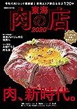東海肉の店 2020 (ぴあ MOOK 中部) 画像