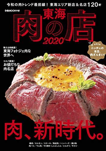 東海肉の店 2020 (ぴあ MOOK 中部)