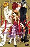 ヒロイン失格 5 (マーガレットコミックス)