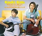 KinKiのやる気まんまんソング / KinKi Kids