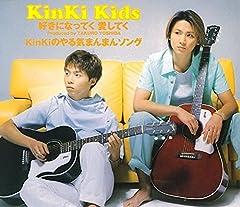KinKi Kids「KinKiのやる気まんまんソング」のジャケット画像
