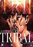 トライバル(1) (ヤングキングコミックス)